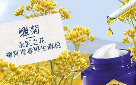 欧舒丹蜡菊系列 欧舒丹蜡菊系列适合什么年龄 你必看的欧舒丹蜡菊系列最全介绍