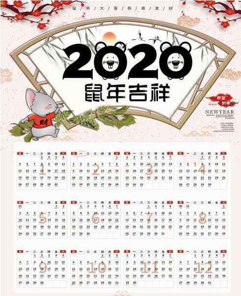 2020节日放假安排 2020年法定节假日安排 今年到底还有多少假没休?怎么安排最划算