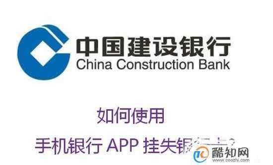 挂失银行卡 如何使用中国建设银行APP挂失银行卡?