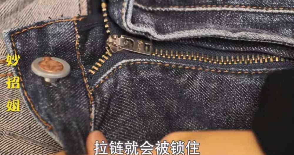 牛仔裤拉链总是滑下来怎么解决啊 裤子拉链老是偷偷的往下滑,教你一个小窍门,保证拉链不再往下滑