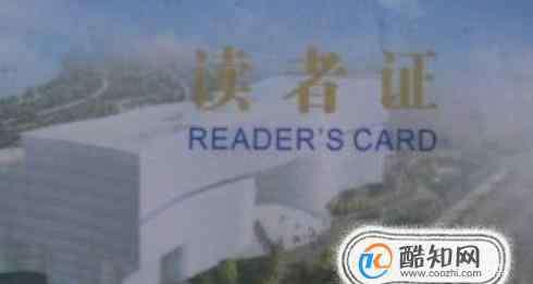 上海图书馆网站 上海图书馆的读者证如何办理?