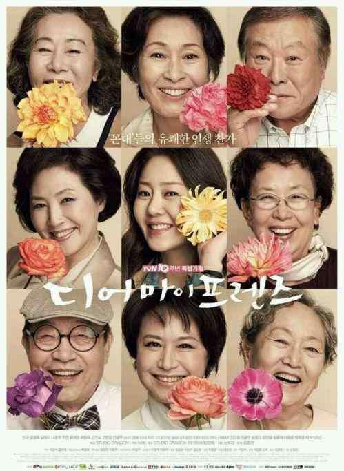 好看的韩剧2012 豆瓣评分9分以上的好看的韩剧排行榜推荐
