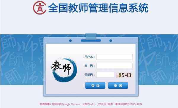 全国教师管理信息系统安徽 全国教师管理信息系统登录入口