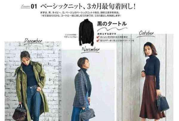 穿衣搭配时尚杂志 时尚杂志都推荐的秋冬搭配 想看的记得点进来哦