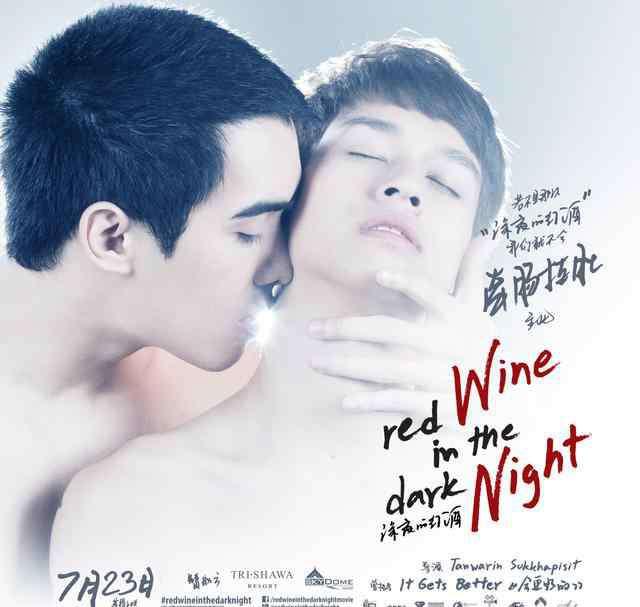 泰国大尺度电影 2015年泰国最大尺度同志电影《深夜的红酒》中国大陆正版