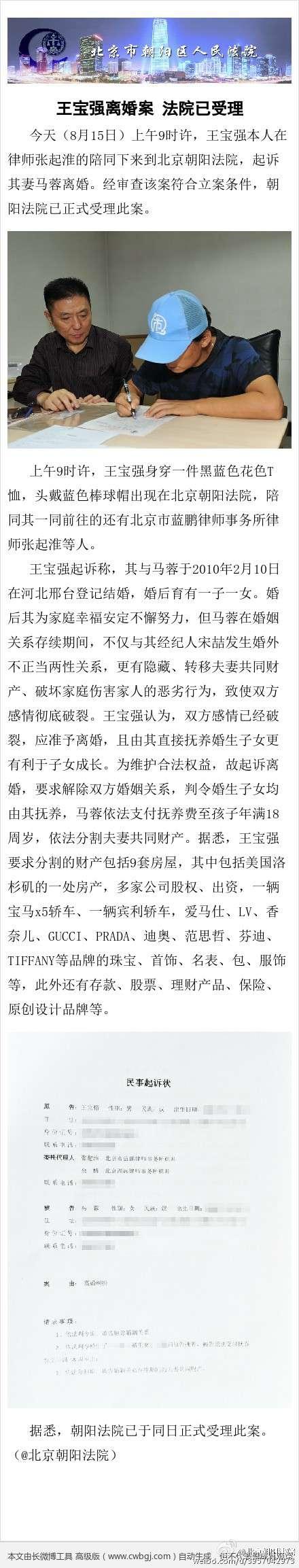 王宝强资料 王宝强律师是谁 王宝强起诉离婚律师张起淮个人资料微博