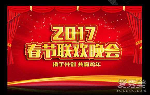 2017春晚节目单 2017鸡年春晚节目单是什么?有哪些相声小品歌舞