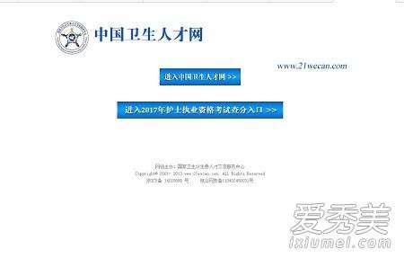 中国人才卫生网2017护师成绩查询 中国人才卫生网为什么进不去 中国人才卫生网护士成绩询查