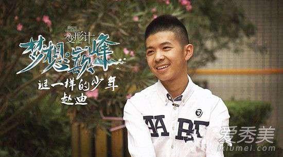 变形计杨桐是哪一期 《变形计》城市主人公十强帅哥榜单