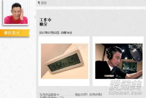刘德华复工 刘德华复工照中的电子钟是什么牌子多少钱?