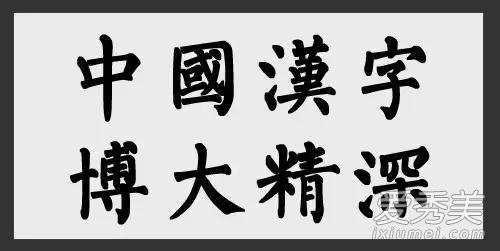 中国最难的字是什么字 世界上最难写的字是什么 世界上最难写的汉字怎么读