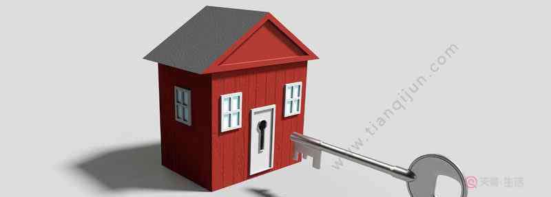 首套房定义 2019首套住房贷款定义 银行首套房贷款条件