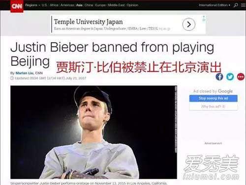 贾斯丁比伯为什么不能在中国演出 中国禁贾斯汀演出 中国为什么禁贾斯汀演出