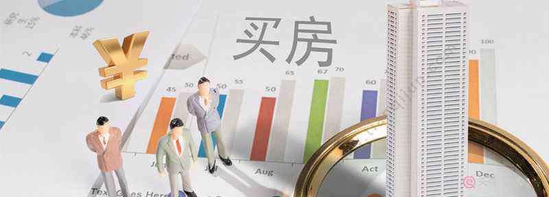上海购房政策2019 2019上海外地人买房条件有哪些 上海市公积金贷款买房要求