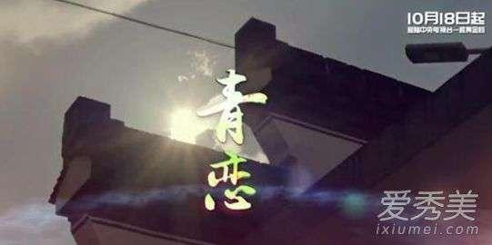 青恋演员表 青恋电视剧在哪可以看 青恋电视剧一周更新几集