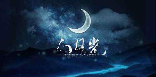 白月光是什么梗 白月光什么意思梗是怎么来的 网络流行语白月光的由来介绍
