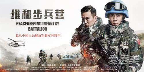 徐洪浩是军人吗 维和步兵营是根据真实故事改编的吗 历史原型事迹介绍