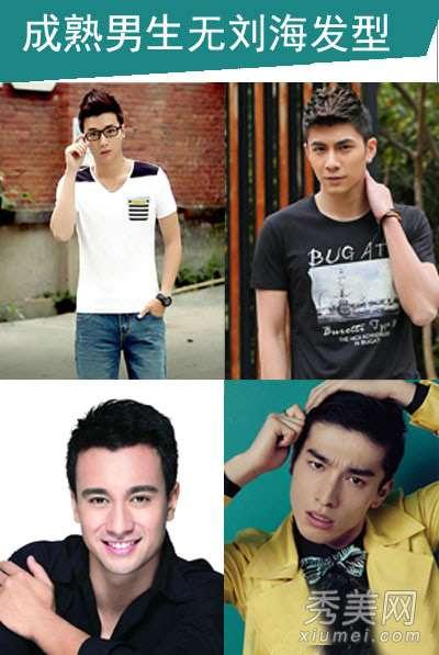 男生无刘海发型 男生无刘海发型图片 清爽帅气更成熟