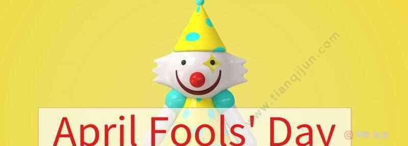 愚人节几号 愚人节是几月几号 每年愚人节是哪天