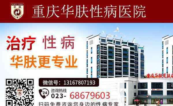 123123net 重庆华肤性病不懈追求为患者服务效果保障123123