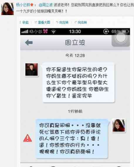 杨小怂 周立波骂徐峥引网友围观,网友杨小怂胖质疑遭其私信辱骂截图