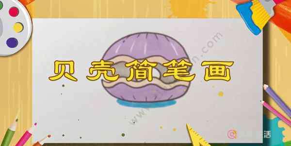 贝壳简笔画 贝壳简笔画