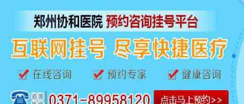 郑州男性医院名医协和 郑州协和医院怎么样 亲身经历医生有耐心看病靠谱