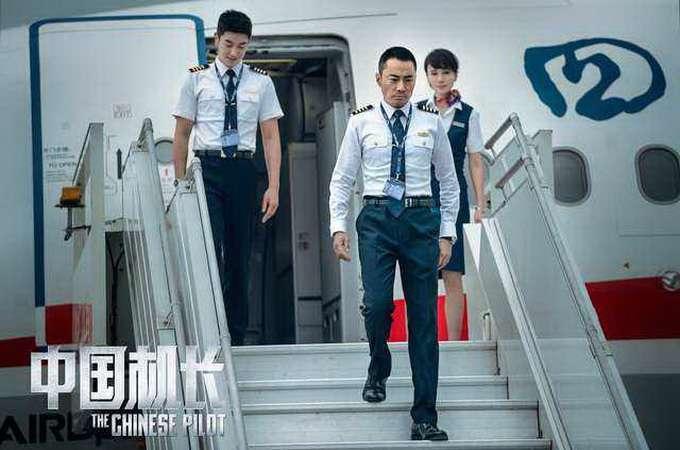 下一个奇迹票房 中国机长票房15亿高空奇迹——绝好的电影题材