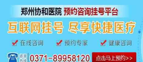郑州男性医院专心协和 郑州协和医院怎么样 关爱男性健康.提高生活质量