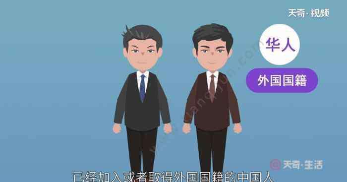 华裔和华人的区别 华人和华侨的区别 什么是华侨