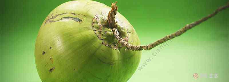 椰青怎么开 椰青怎么开 打开青椰子的方法