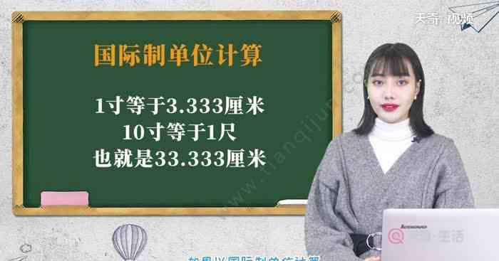 10寸是多大 10寸是多少厘米 十寸是多少厘米