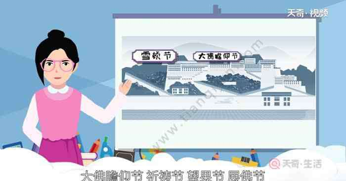 藏族的传统节日是什么 藏族的传统节日是什么 藏族的传统节日有哪些