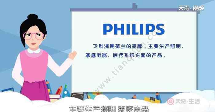 飞利浦是哪个国家的 飞利浦是哪个国家的 飞利浦主要生产什么