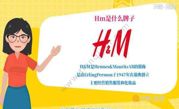 hm是什么牌子 Hm是什么牌子 Hm是什么品牌