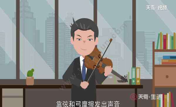 小提琴有多少根弦 小提琴有几根弦  小提琴四根弦吗