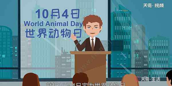 世界动物日是哪一天 世界动物日的由来