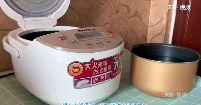 新买的电饭煲第一次该怎么清洗 电饭煲第一次用怎么清洗 第一次用的电饭煲如何清洗使用