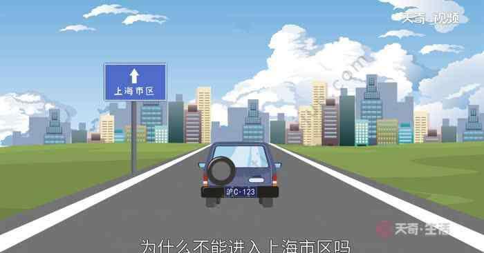 沪c不能进市区的原因 沪c为什么不能进市区 为什么沪C牌照不能进市区