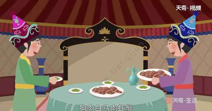 蒙古族的饮食 蒙古族忌食什么食物 蒙族人对食物有忌口吗
