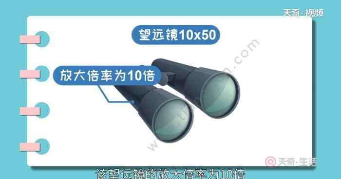 望远镜10x50什么意思 望远镜10x50什么意思 望远镜10x50的正确使用