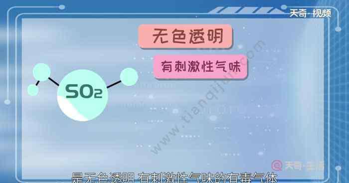 二氧化硫的性质 二氧化硫的性质  二氧化硫有哪些性质