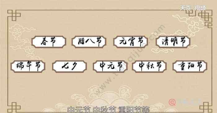 汉族的传统节日有哪些 汉族的传统节日有哪些 汉族有哪些传统节日