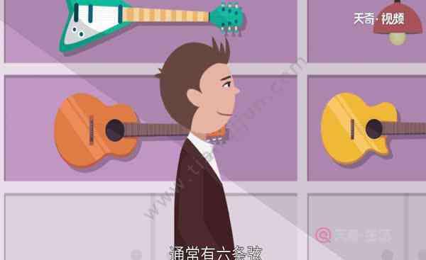 吉他几根弦 吉他有几根弦 吉他在乐器中的地位
