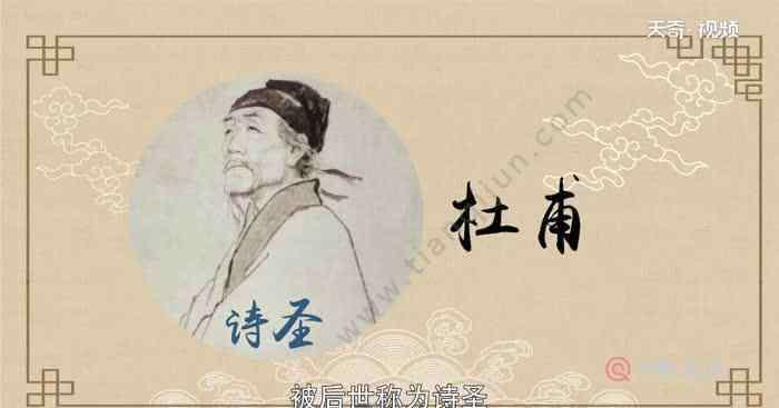 杜甫被后人称为 杜甫被后世称为是什么 诗人杜甫被后人称为什么