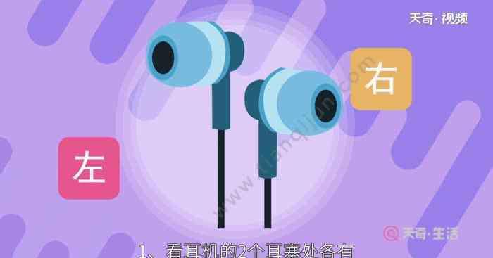 耳机左右怎么分 耳机左右怎么分 耳机怎么分左边右边