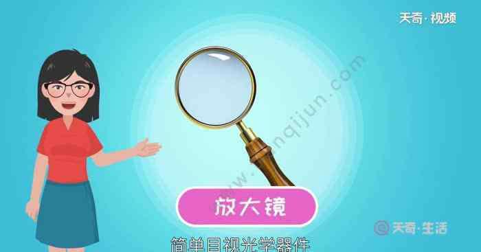 放大镜的特点 放大镜的特点 放大镜成像特点