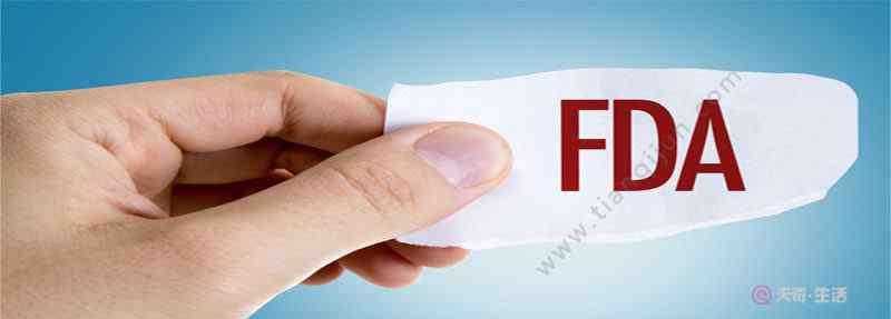 gmp认证是什么意思 fda认证是什么意思 fda认证是指什么意思