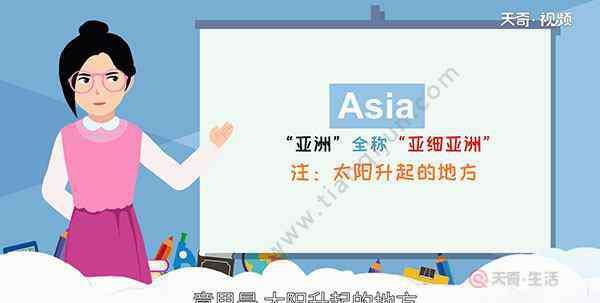 亚洲多少个国家 亚洲有多少个国家