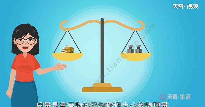 质量和重量的区别 质量和重量的区别 质量和重量之间的区别